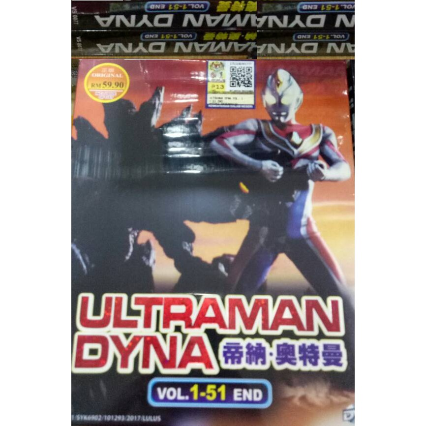 JAPANESE ANIME DVD : ULTRAMAN DYNA VOL 1 - 51END