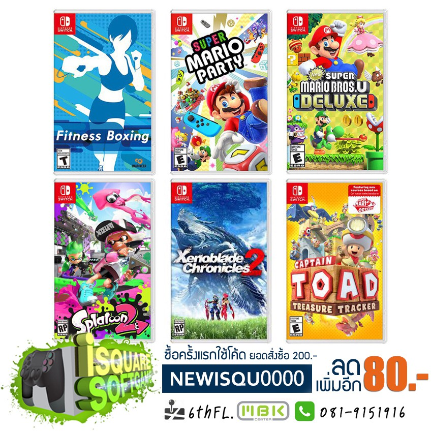 Nintendo Switch Game T