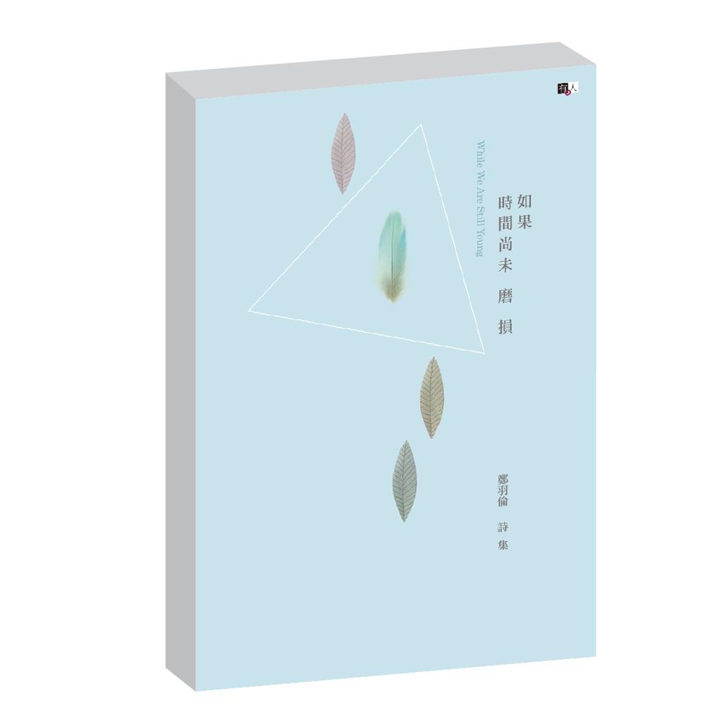 【有人出版社】如果时间尚未磨损 - 郑羽伦第一本诗集