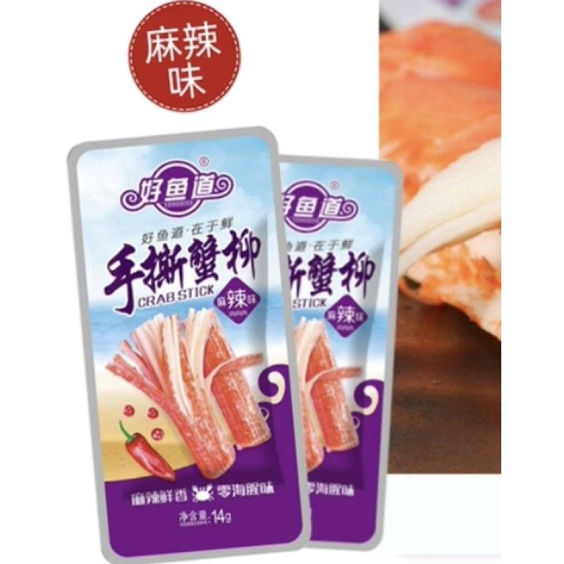 (READY STOCK) 好鱼道蟹棒即食手撕蟹柳 香辣/麻辣/烧烤味/海鲜休闲零食