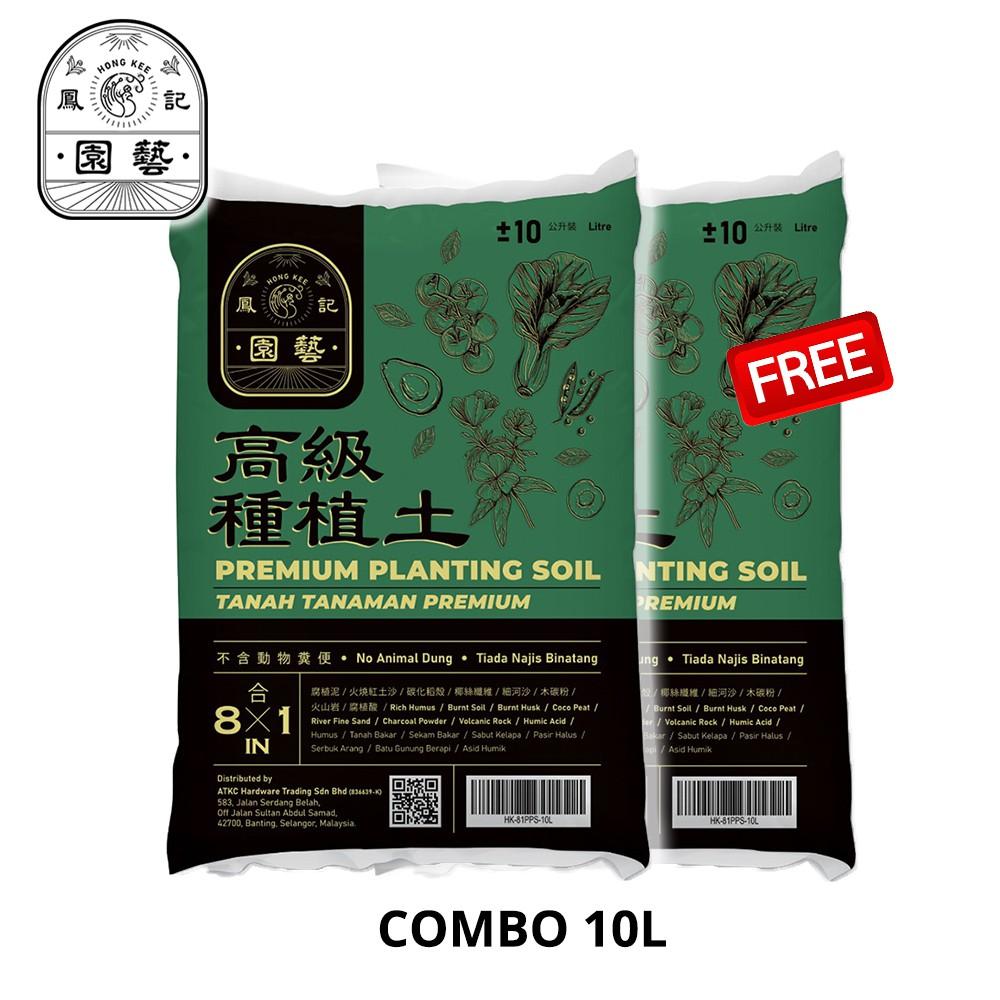[FLASH SALES BUY 1 FREE 1] Hong Kee 8 in 1 Organic Premium Planting Soil (Tanah Tanaman Organik Premium) 10L