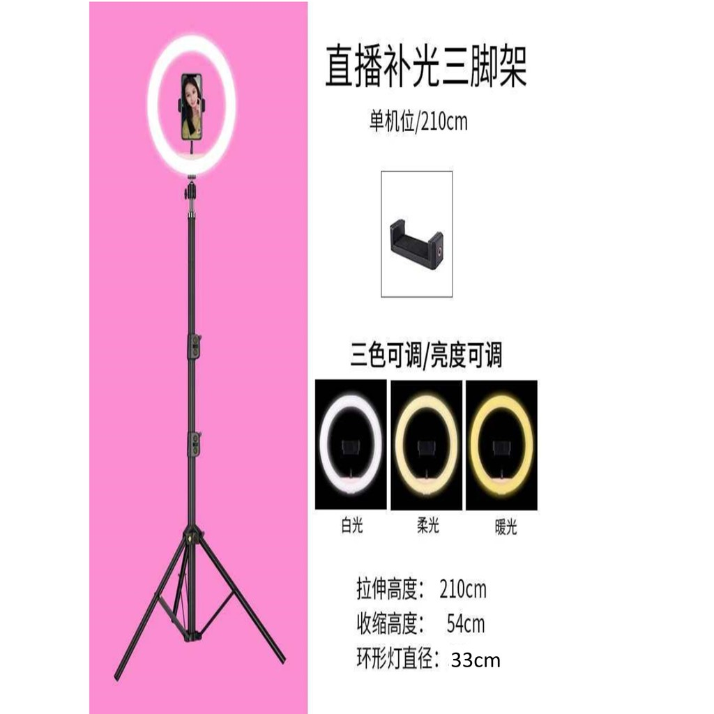 LED Ring Light 14 inch 33cm 3 Color Styles with 210 cm Tripod Video Makeup Live Streaming Studio [READY STOCK]