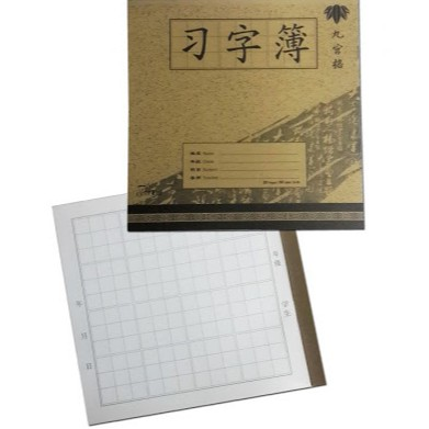 CHINESE CALLIGRAPHY PRACTICE BOOK S-56 九宫格习字薄