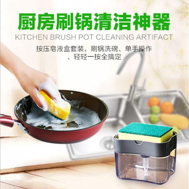 readystock厨房刷洗洁精加液器按压式自动出液盒百洁布洗碗刷皂液盒