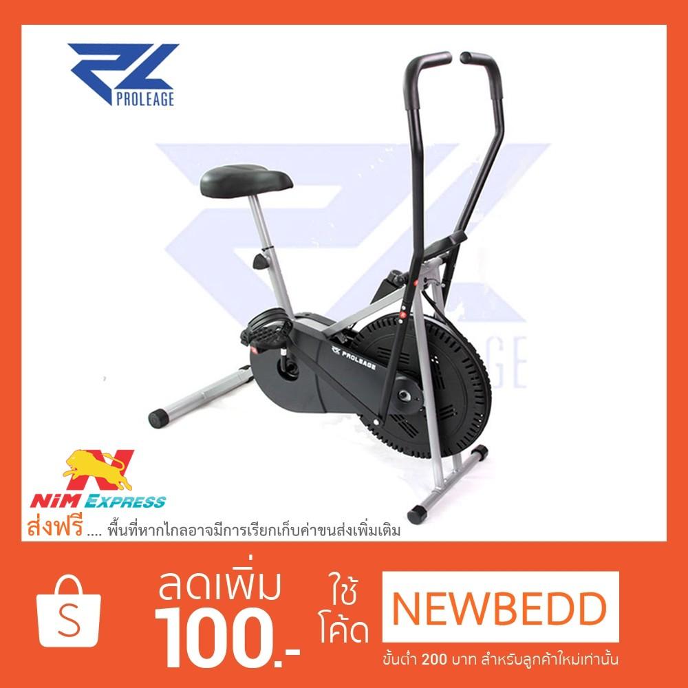 Air Bike จักรยาน ออกกำลังกาย 2 In 1 / ส