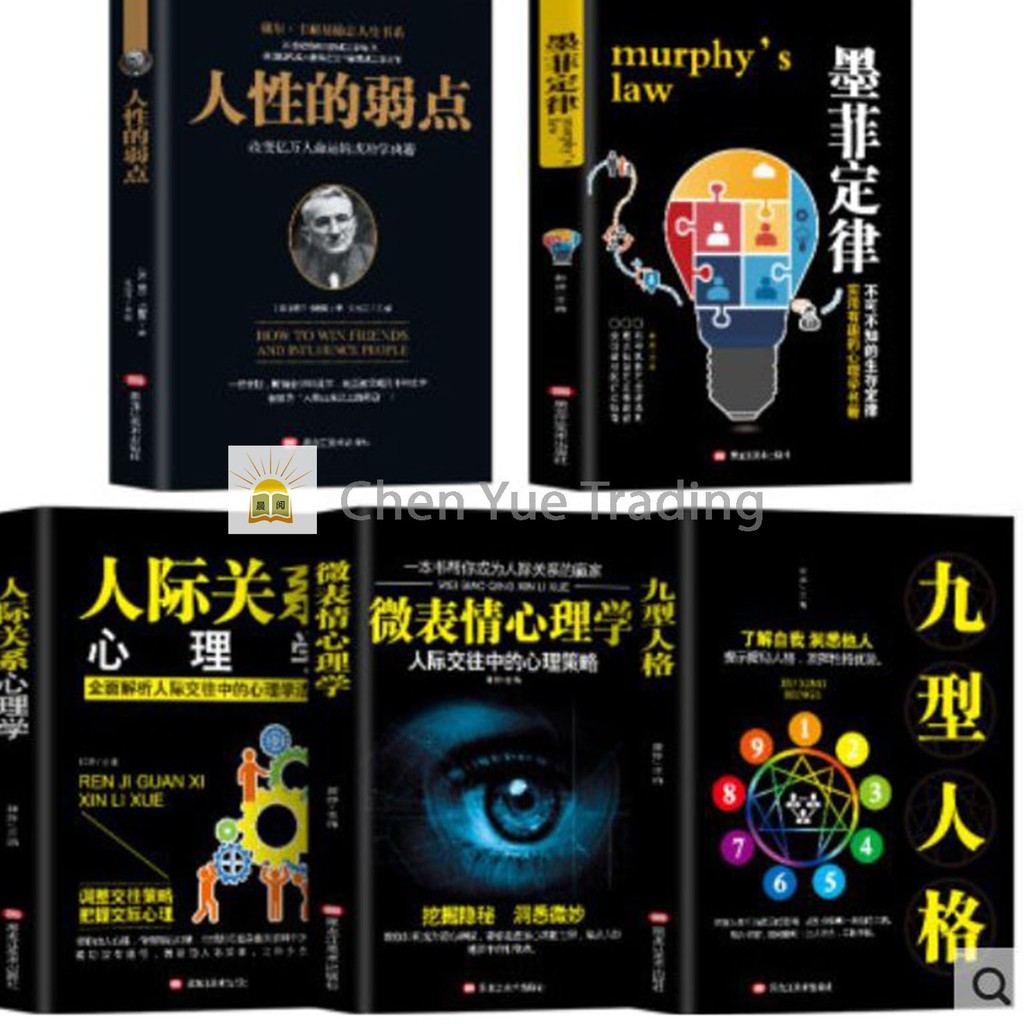 Ready Stock- Self help books 全套5册 九型人格+墨菲定律+人际关系心理学+微表情心理学+人性的弱点