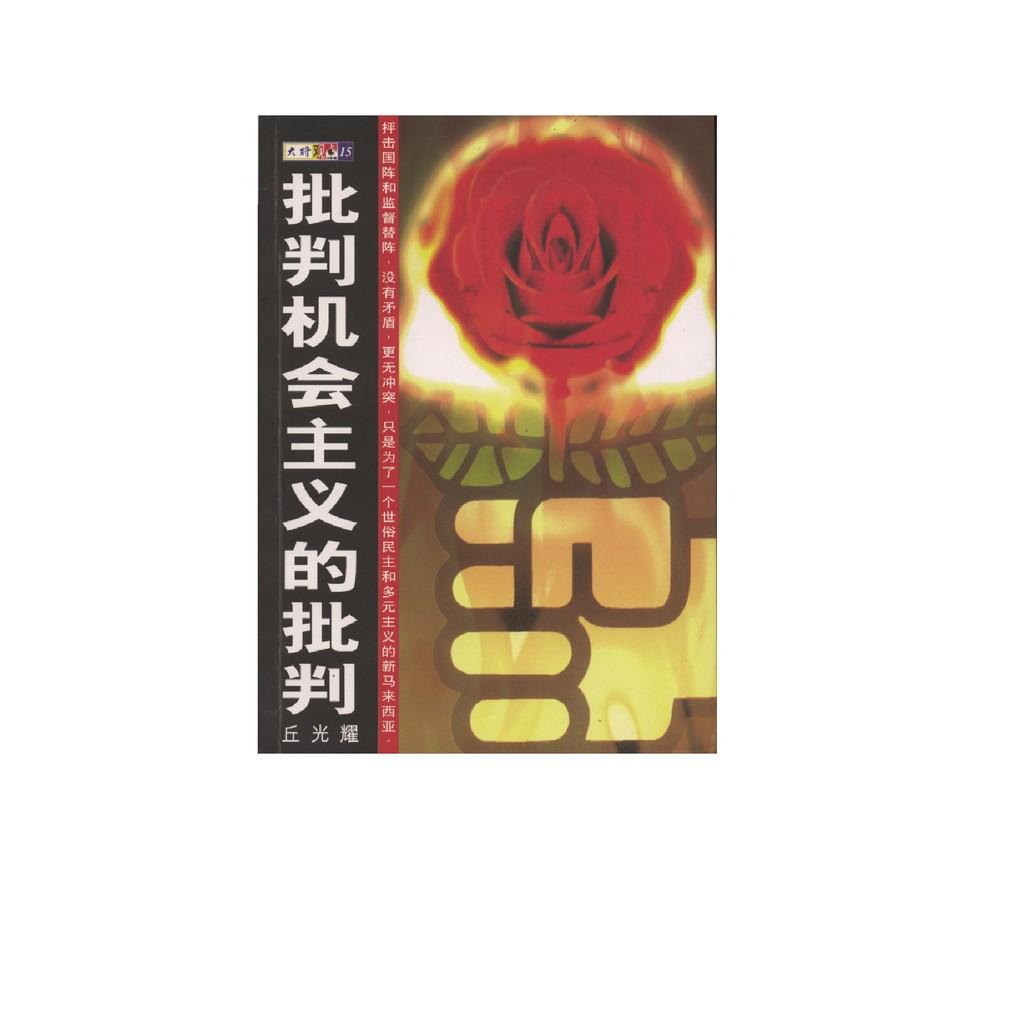 【大将出版社 - 评论】批判機會主義的批判 - 丘光耀/批判/思考