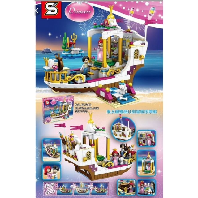 เลโก้เจ้าหญิง SY987 ชุด Ariel's Royal celebration