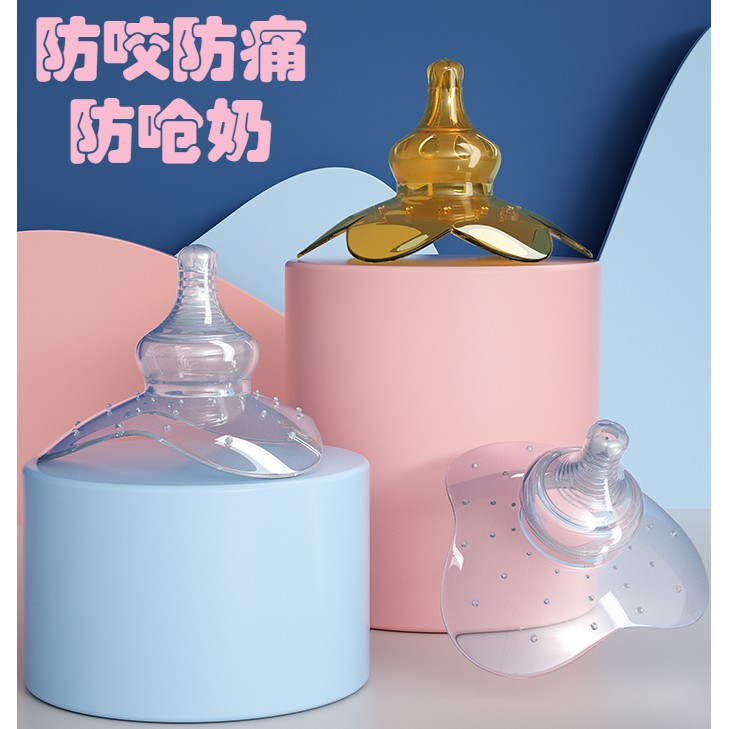 Nipple protective cover nipple retraction feeding auxiliary pacifier type 乳头保护罩乳头内陷喂奶辅助奶嘴式