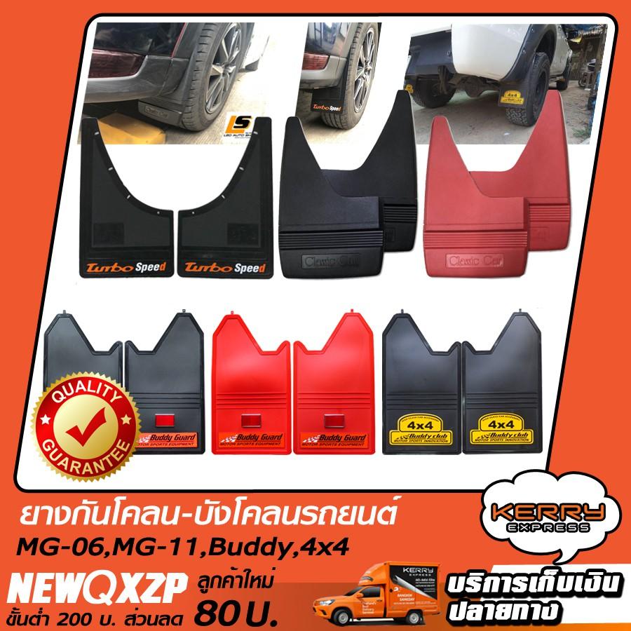 🇹🇭 สินค้าไทย ของพร้อมส่ง 🚚 LEOMAX ยางกันโคลน บังโคลน บริเวณล้อร