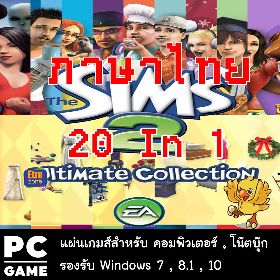 The Sims 2 Ultimate Collection 20 in 1[ภาษ