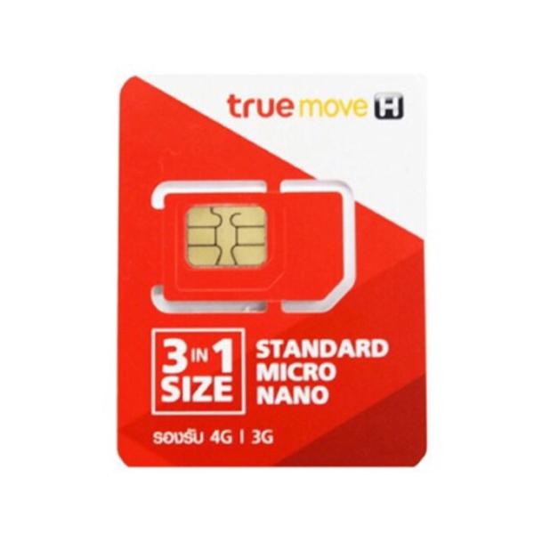 ส่งฟรี ซิมเทพธอร์ 10mbps นาน 1 ปี เน็ตไม่อั้น โทรทรูฟรี True Wifi ฟรี ไม่ต้องเติมเงิน True 3G 4G