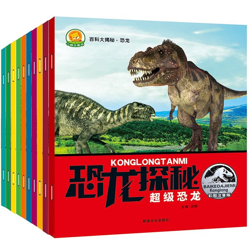 OFFER!! Ready Stock-Children Dinosaur books 全10本恐龙探秘 注音版科普百科故事全书