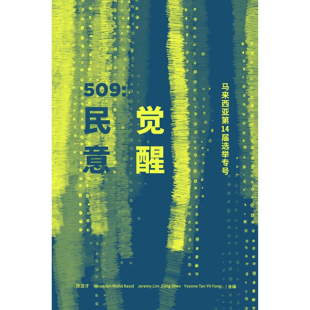 【 大将出版社 】509:民意觉醒——马来西亚第14届选举专号 - 观点