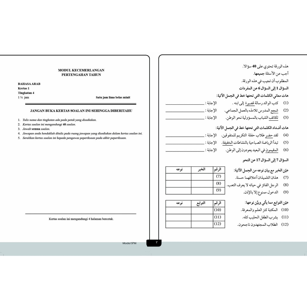 Latihan Bahasa Arab Tahun 3 2020