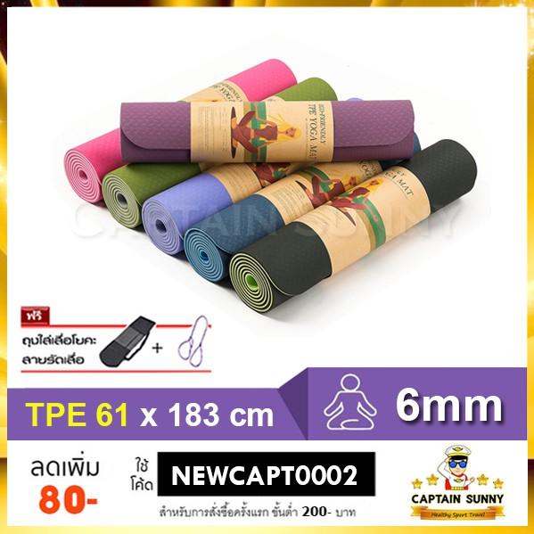 เสื่อโยคะ TPE 6mm สี 2 โทน - TPE Yoga Mat