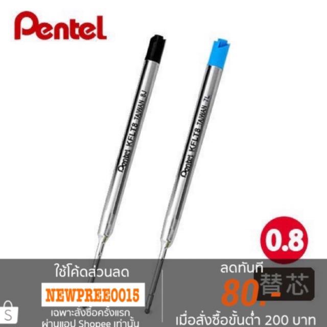 Pentel ไส้ปากการุ่น KFLT 0.8mm (ใช้กับPaker ได้
