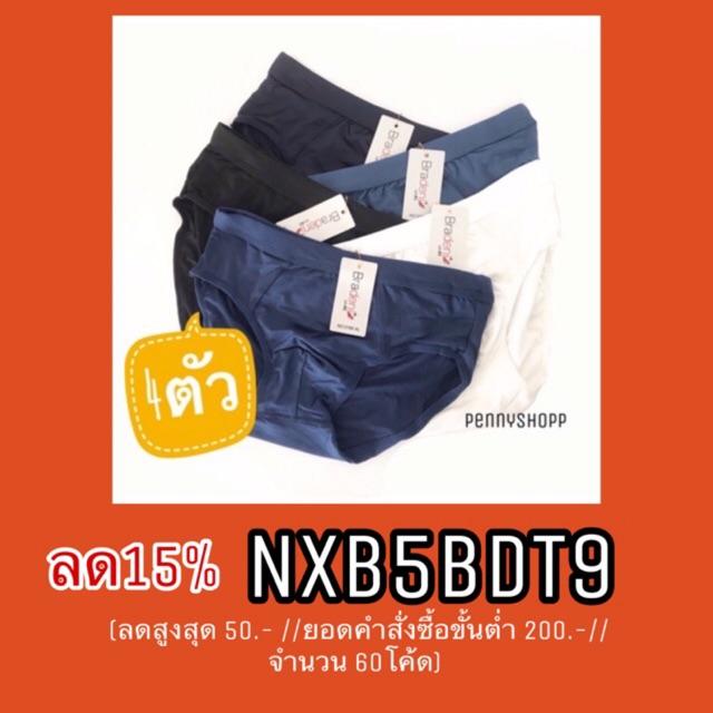 BG 🔥Set4ตัว🔥 ชั้นในชายขอบแบน กางเกงในชายผ้