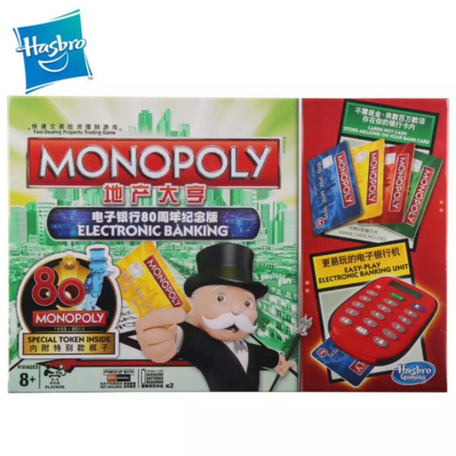 2015 Monopoly Electronic Banking bilingual English / Chinese original