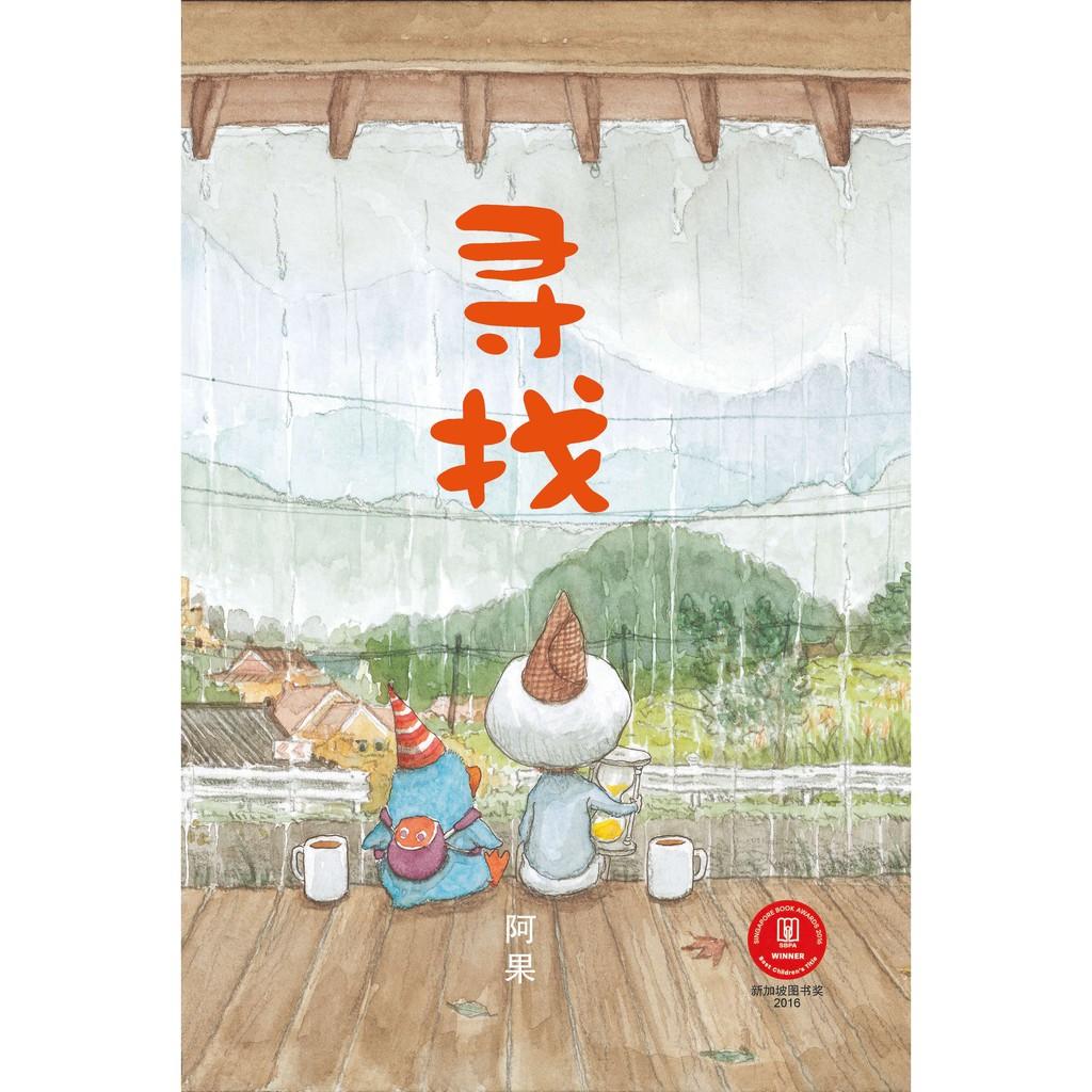 【 大将出版社 】寻找 - 新马绘本/新加坡国家图书奖/ 阿果系列