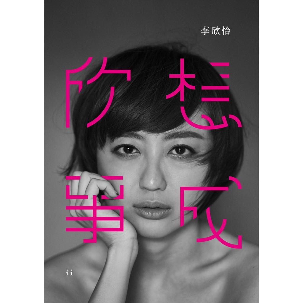 【大将出版社-瑕疵书系列】欣想事成ii - 两性关系/毒鸡汤