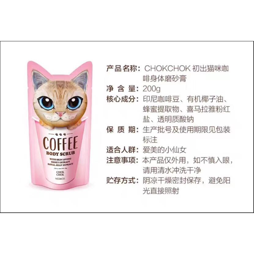 Chok Chok Coffee Body Scrub 200g