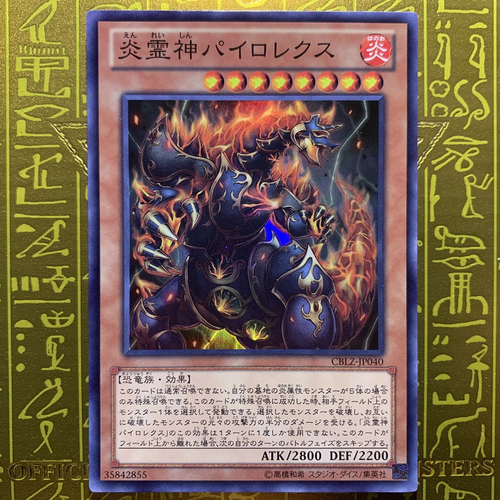 Yu-Gi-Oh Windrose the Elemental Lord 18TP-JP306 Common Japan