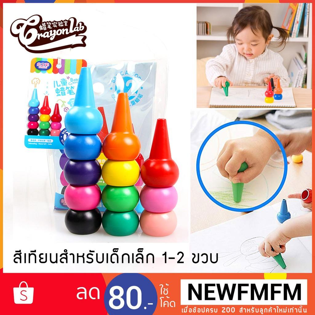 สีเทียนสำหรับเด็กเล็ก ปลอดสารพิษ กินได้ Crayonlab เซ็ต 12 สี (สวมนิ้ว) (เก็บเงินปลายทา