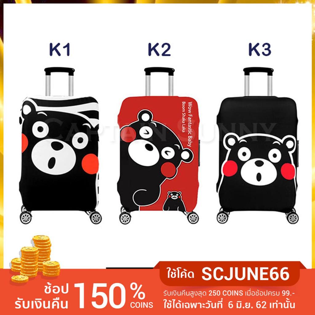 ใช้โค้ด WFJUNE20 รับเงินคืน 20% ผ้าคลุมกระเป๋าเดินทาง - Kumamon Colle