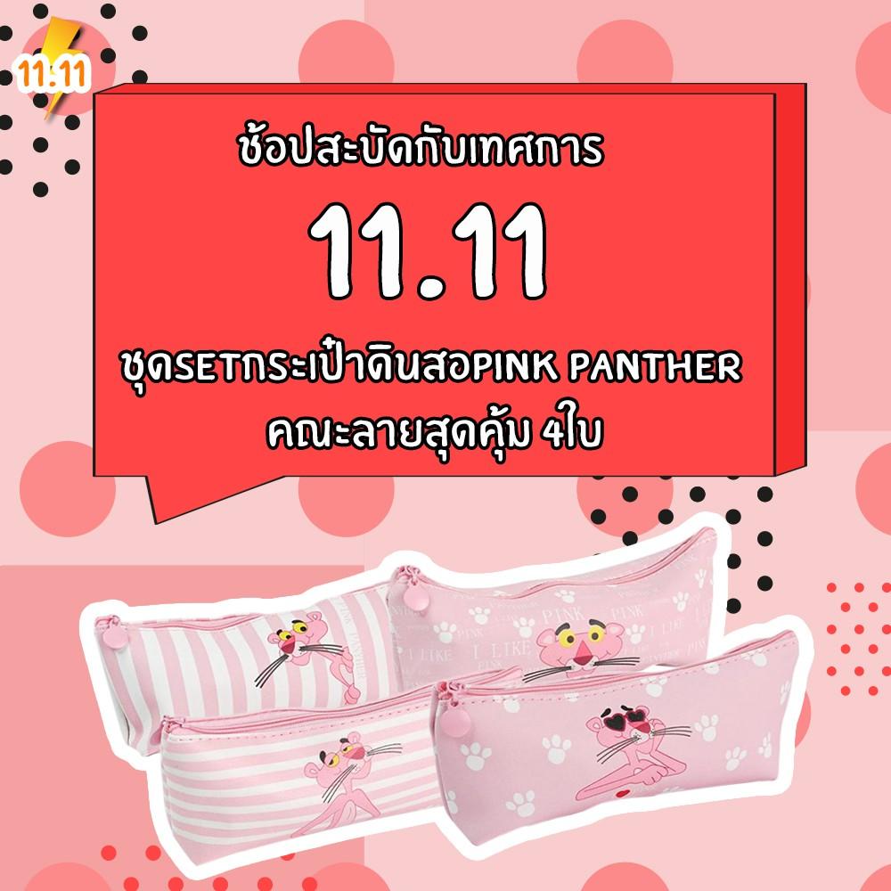 Set กระเป๋าดินสอน่ารัก ลาย Pink Panther 4ใบ (คล