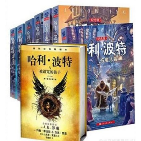Ready Stock- Harry Potter 哈利波特中文版单本散卖