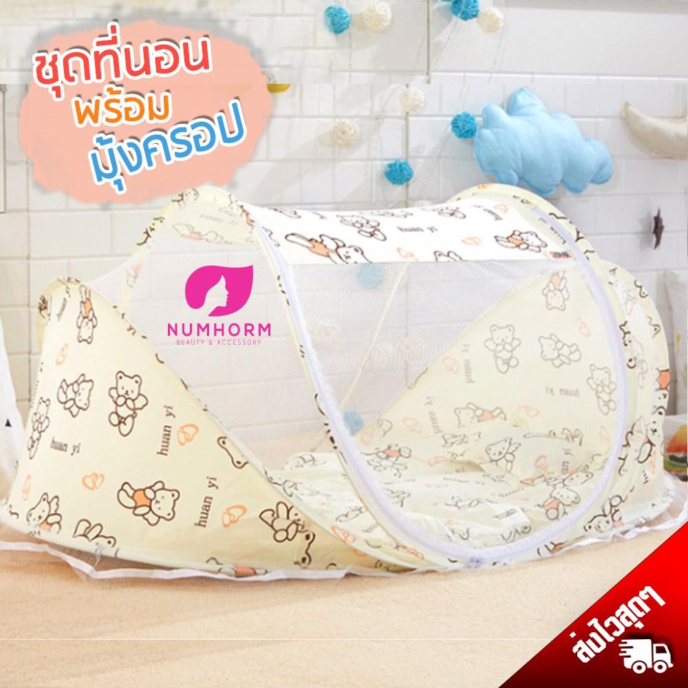 Numhorm ที่นอนเด็กแบบพกพา พร้อมมุ้งครอบ ที่นอนเด็กมีมุ้งกันยุงกันแมลง (สินค้ามีพร้อมส่ง สามารถเลือกชำระปลายทา