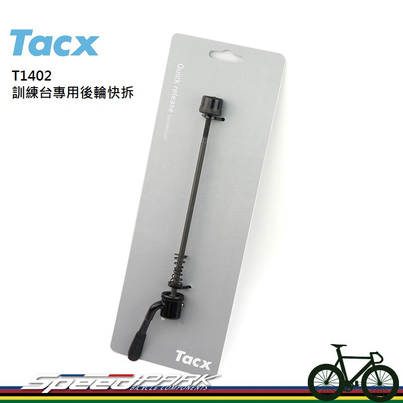 Tacx T1402 Universal Quick Release