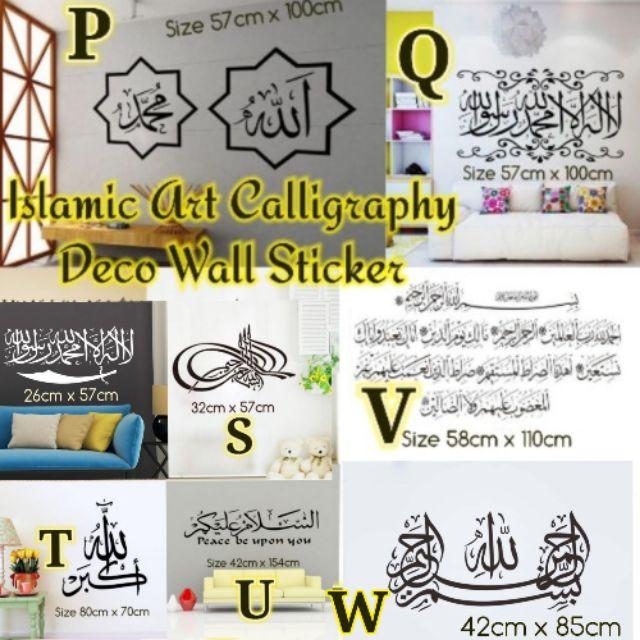 Islamic Art Calligraphy Deco Wall Sticker [PART 2/3]