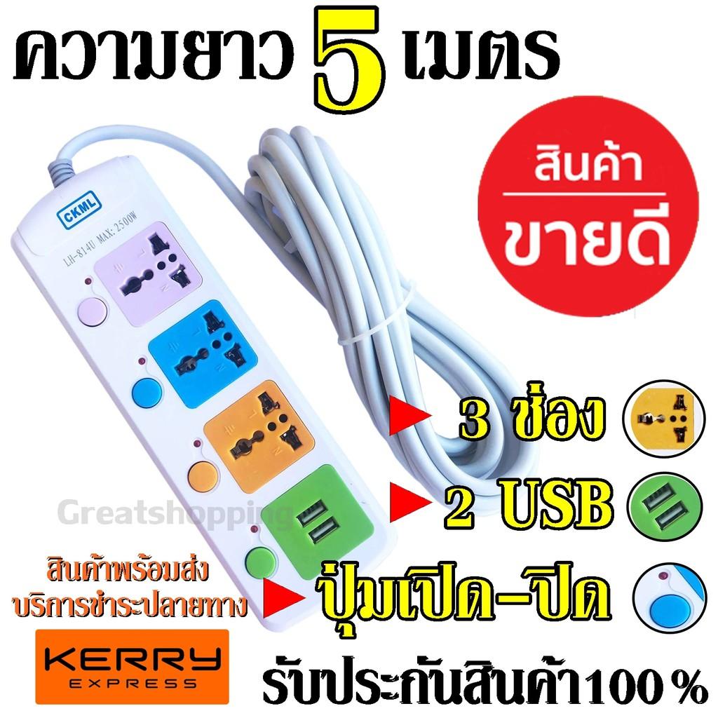 ปลั๊กไฟ 3 ช่อง 2 USB 5 เมตร CKML LH-814U 2500w วัสดุแข็งแรง ดีไซน์สวยงาม สินค้าขายดี สายไฟหนาแข็งแรง มีปุ่มเปิ