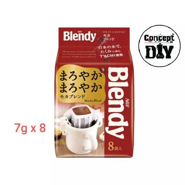 AGF Blendy 虑挂滴漏式挂耳咖啡 浓香摩卡味 (Drip Filter Hanging Ear Coffee Bag Pure Mocha Coffee Powder)