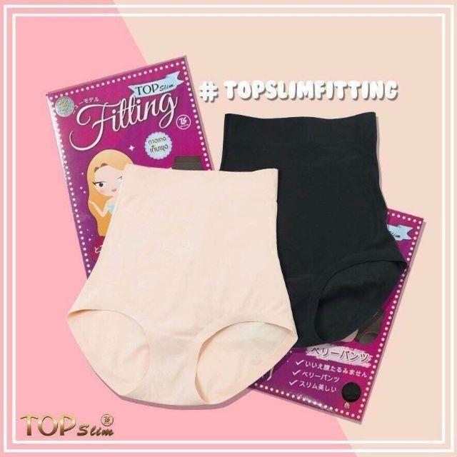 TOPSLIM FITTING กางเกงในเก็บพุงที่ดีท
