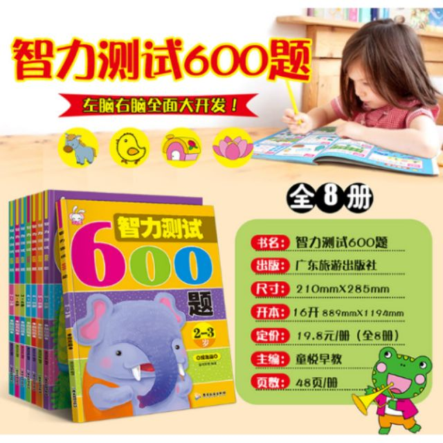 READY STOCK Early Learning 幼儿左右脑智力测试600题