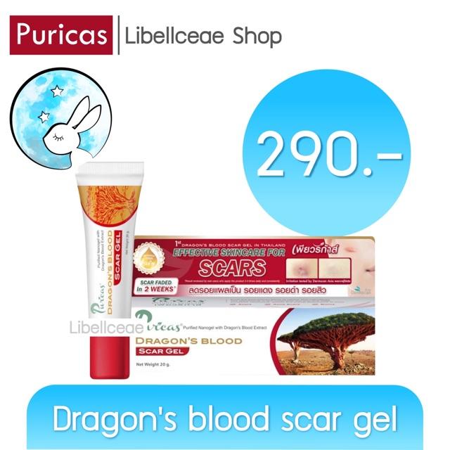 เพียวริก้าส์ ดราก้อนบลัด สการ์ เจล (Puricas Dragon's Blood Scar