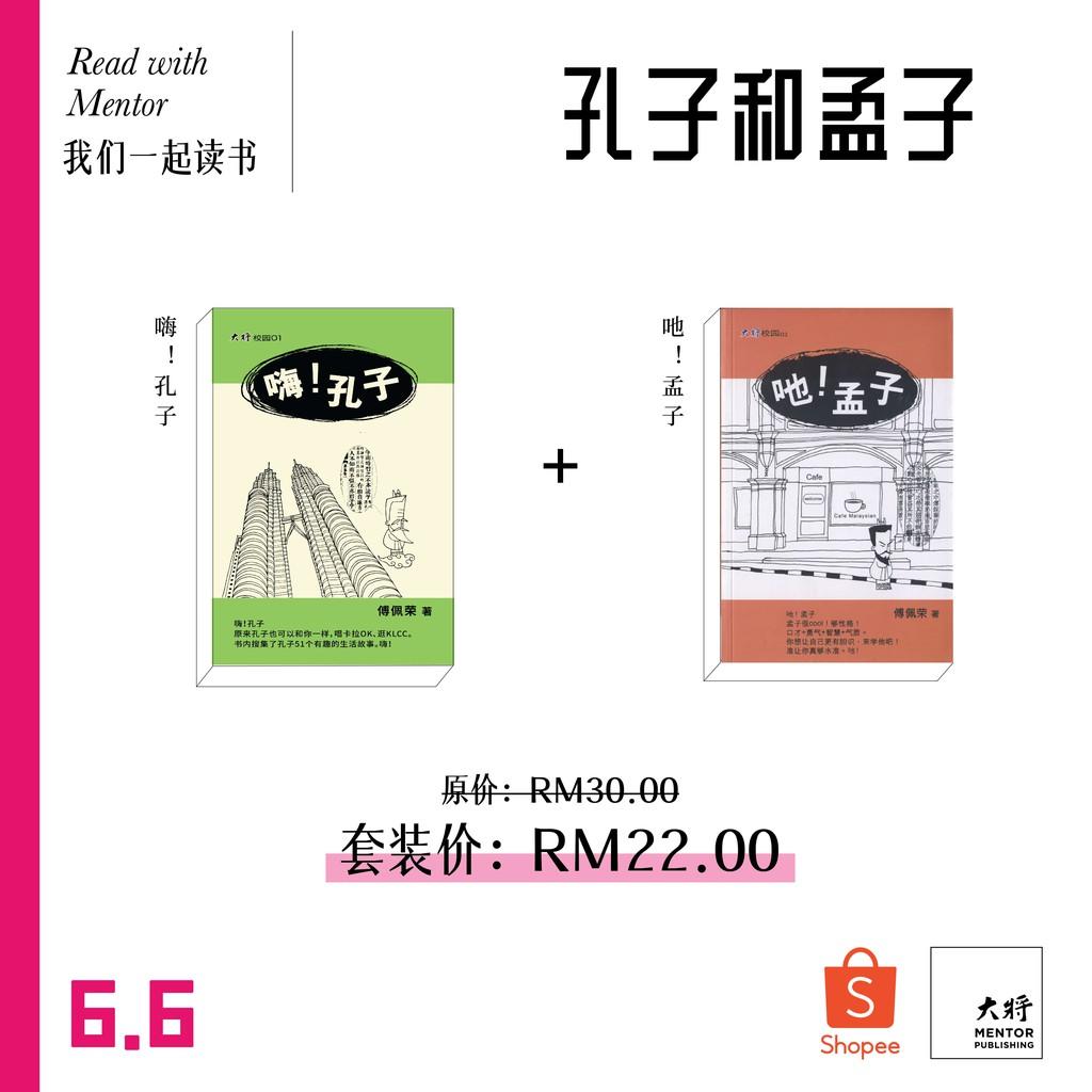 【大将出版社-儒家】孔子和孟子 - 论语/儒家/国学