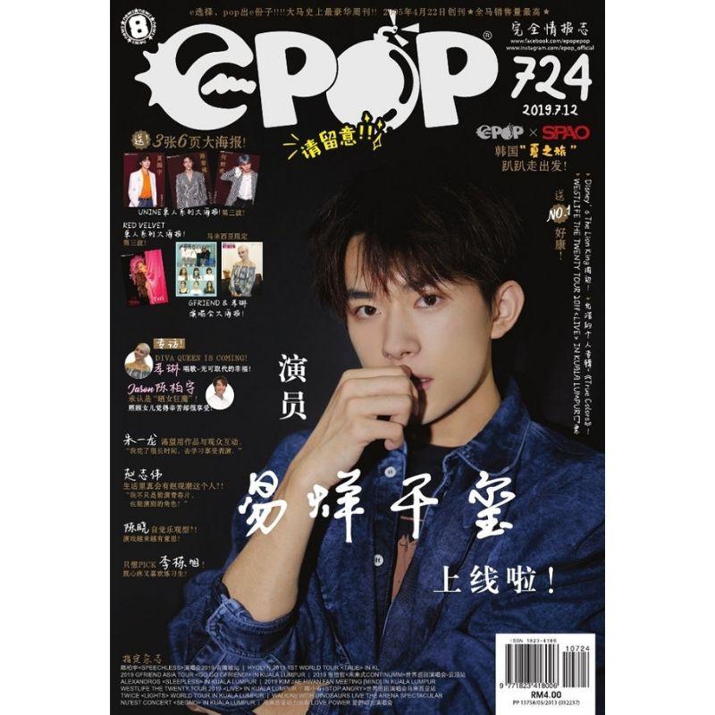 epop 724 2019-07-12 演员易烊千玺上线啦!