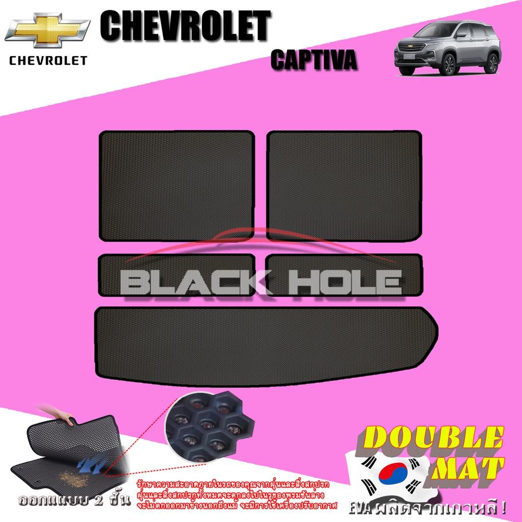 Chevrolet Captiva 7 ที่นั่ง 2020-ปัจจุบัน ที่เก็บสัมภาระด้านหลัง Captiva พรมเข้ารูปสองชั้นแบบรูรังผึ้ง Doub