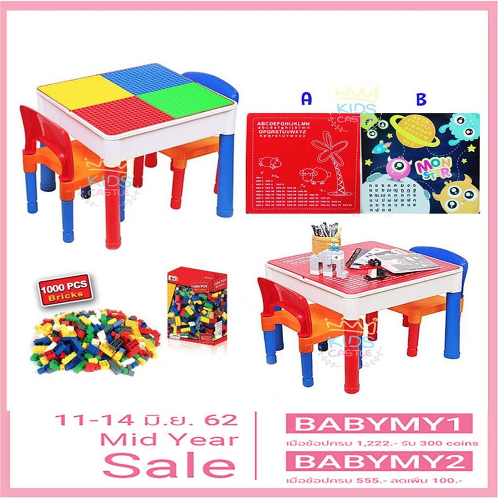 โต๊ะเลโก้โต๊ะตัวต่อบล็อคตัวต่อเสริมพัฒนาการ  3in1 + เก้าอี้