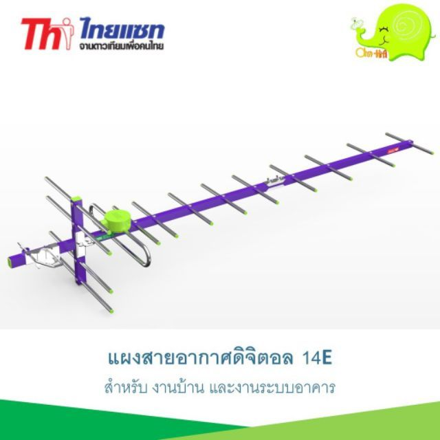 Antenna Digital 14E Thaisat