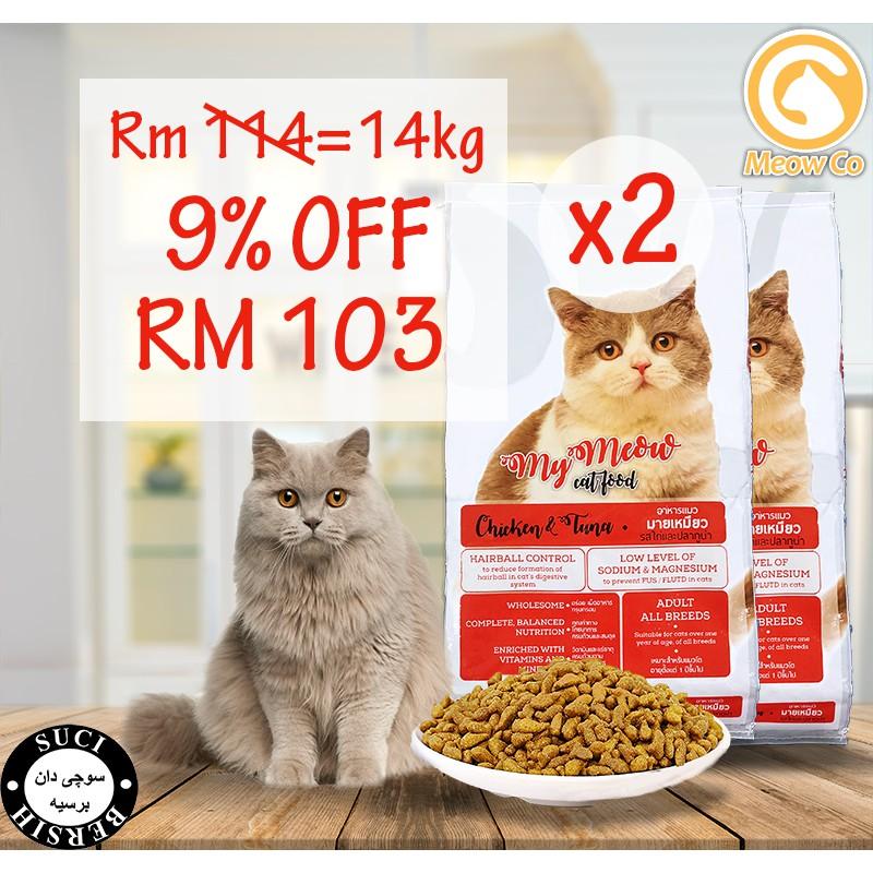 (Original) My Meow Ayam & Tuna 7kg x 2 (14kg) (Makanan Kucing & Cat Food)