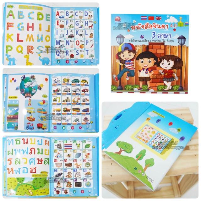 หนังสือเสียงพูดได้ 3 ภาษา จินดา 4.0  สำหรั