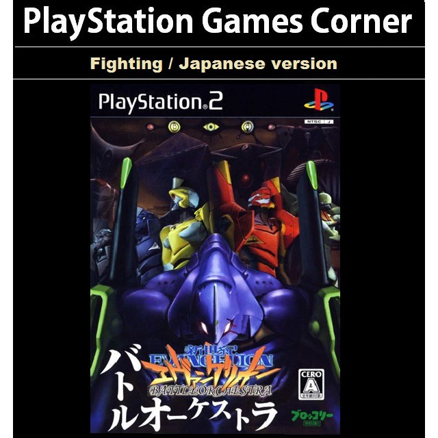 PS2 Game Neon Genesis Evangelion Battle Orchestra , Japanese version, Fighting Game / PS3 Evangelion