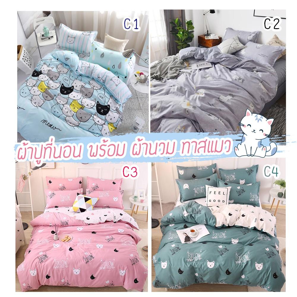 (มีเก็บปลายทาง) ♥ ผ้าปูที่นอน พร้อม ผ้านวม ขนาด 6 ฟุต / 5 ฟุต / 3.5 ฟุต : SET ลาย CAT ชุดเครื่อ