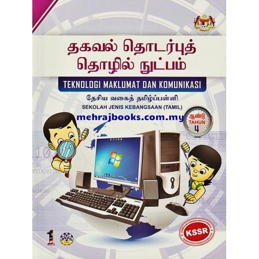 Buku Teks Teknologi Maklumat Dan Komunikasi Sjkt Tahun 4
