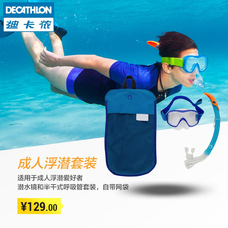 b6d51d47847 Decathlon adult diving equipment snorkeling Sambo children's diving snorkel  set